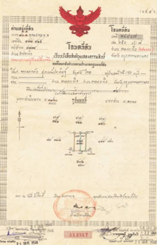 Земельный документ Nor Sor 3 Gor