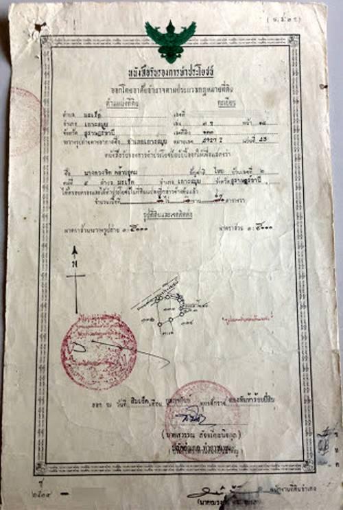 Земельный документ Nor Sor 3