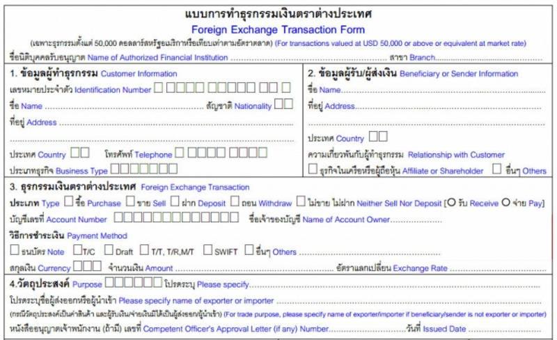 Справка ТТ3 из тайского банка